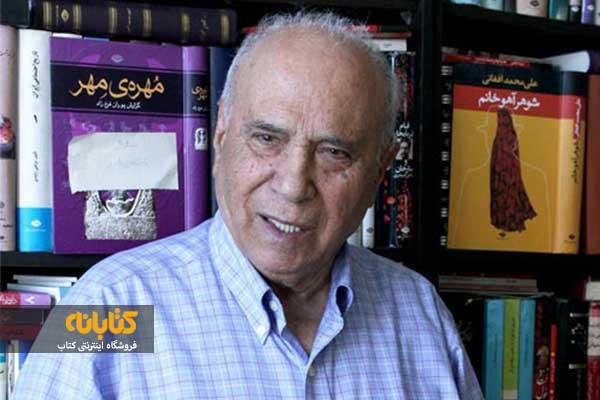 بیوگرافی علی محمد افغانی