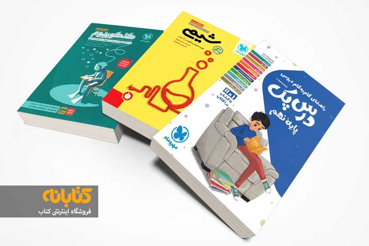 خرید کتاب های انتشارات مهروماه