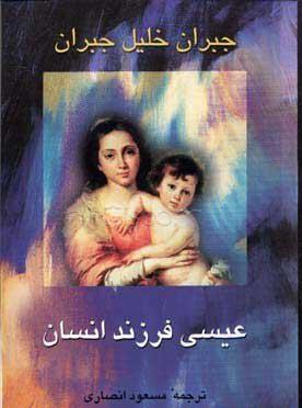 خرید کتاب عیسی فرزند انسان