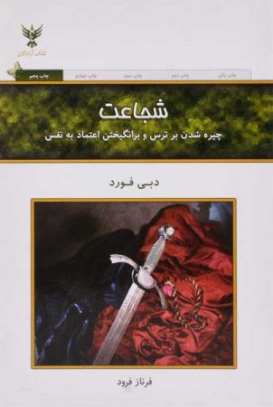 خرید کتاب شجاعت دبی فورد