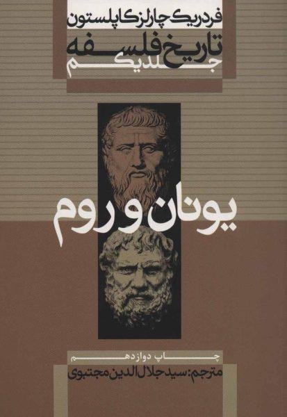 خرید کتاب تاریخ فلسفه (فردریک کاپلستون)