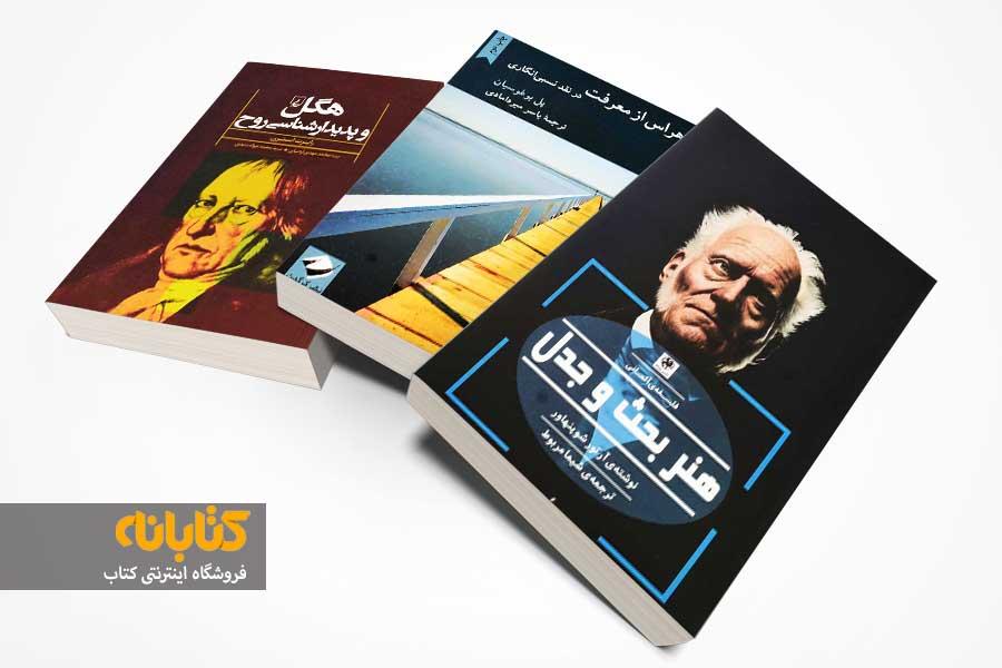خرید کتاب های فلسفه