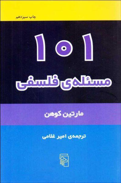 خرید کتاب 101 مسئله فلسفی